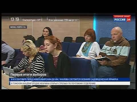 Первые итоги выборов подвели в пресс-центре ГТРК «Новосибирск»