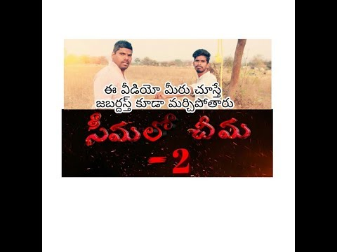 SEEMALO CHIMA PART-2 FULL HD SHORT FILM