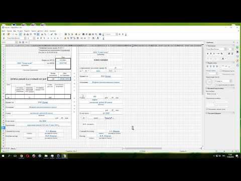 Быстрое автоматическое заполнение документов через программу Zapmashina