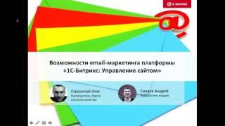 Майстер-клас з налаштування e-mail маркетингу в інтернет-магазині