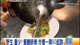 [東森新聞HD]烏魚膘一碗500!  六合夜市 遭疑坑陸客?