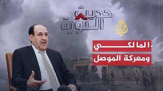 حديث الثورة- لماذا ربط المالكي معركة الموصل بسوريا واليمن؟