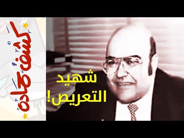 {كشف حمادة}(33) شهيد التعريص!