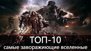 ТОП-10: самые завораживающие вселенные в играх