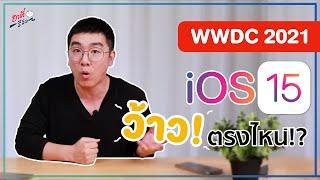 เปิดตัวแล้ว!! iOS15 มีฟีเจอร์อะไรใหม่ สรุปครบจบใน 10 นาที!! | อาตี๋รีวิว EP.635