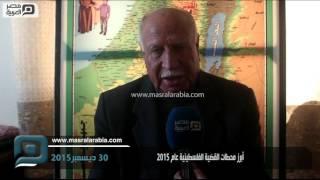 بالفيديو| فلسطين 2015.. اعتراف دولي وانتفاضة