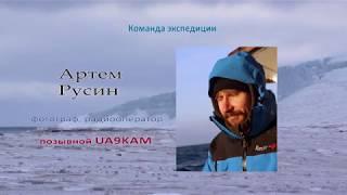 Фильм об экспедиции