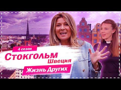 Стокгольм - Швеция | Жизнь других |ENG| Stockholm - Sweden |The Life of Others | 13.09.2020