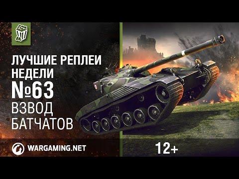 Лучшие Реплеи Недели с Кириллом Орешкиным #63 [World of Tanks]