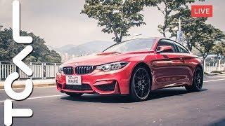 [直播] BMW M4 Coupe Competition 跑車試駕 - TCAR