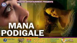 Download Mana Podigale|| Popular Superhit Odia Morden Romantic Exclussive Album Song MP3 song and Music Video