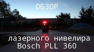Обзор лазерного нивелира на примере Bosch PLL 360. Использование на стройке.