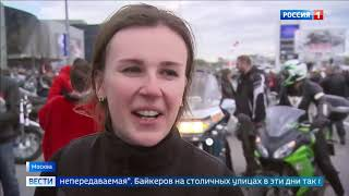 Смотреть видео В Москве проходит весенний мотофестиваль   Россия 24 онлайн