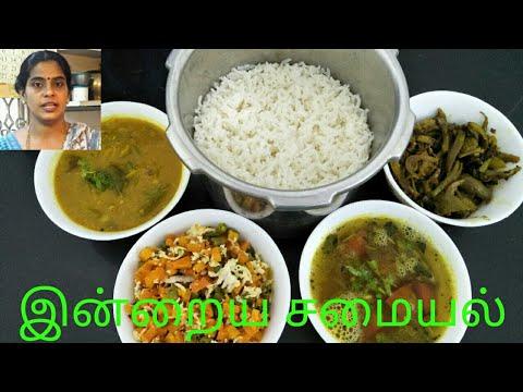 இன்றைய சமையல்/Today's Spl/Vendaikkai Sambar/Paruppu Rasam/Carrot Beans Curry/Brinjal Curry