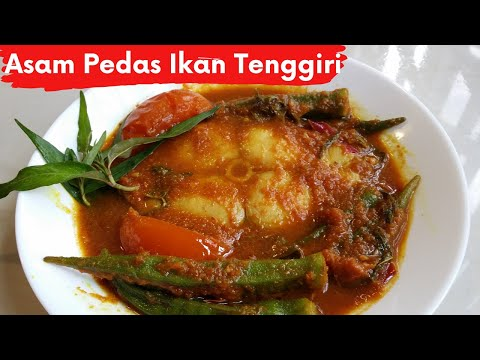 Asam Pedas Ikan Tenggiri  แกงส้มปลาสูตรมาเลเซีย