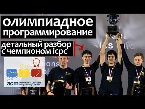 ОЛИМПИАДНОЕ ПРОГРАММИРОВАНИЕ - дважды чемпион мира Нияз Нигматуллин (icpc) поясняет
