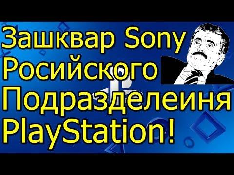 Жесть и Зашквар Sony PlayStation Россия!