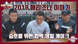 [#2019애리조나이야기] 이승호 선수 생일 축하