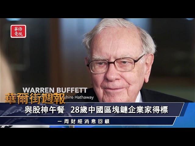 華爾街週報 06/07/2019 (上)