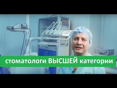 Стоматологи высшей категории. Стоматологи высшей категории в сети медицинских клиник Здоровье.