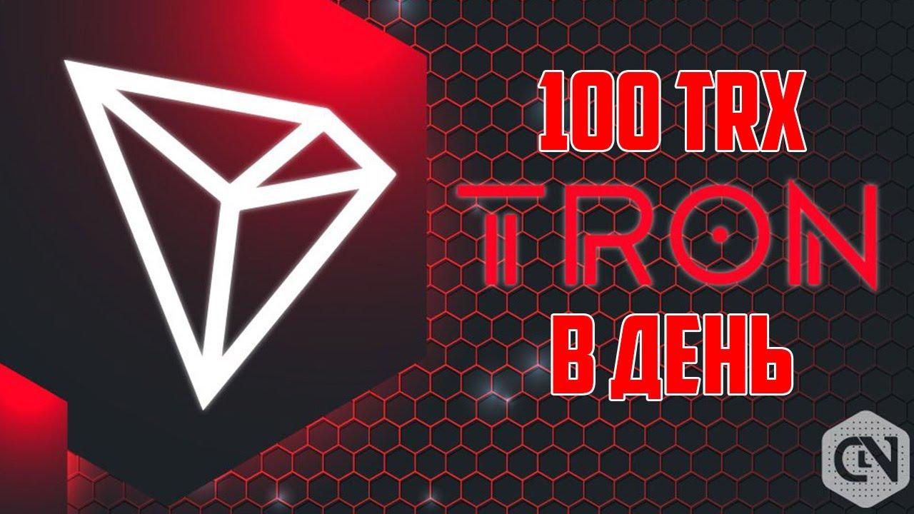 Где начать зарабатывать криптовалюту TRON без особых усилий по 15% в день в 2020 году!