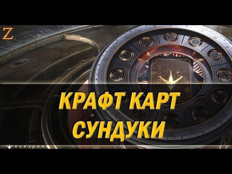 видео: paragon - КРАФТ КАРТ и СУНДУКИ С КЛЮЧАМИ!