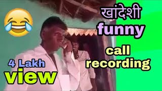 khandeshi ahirani call recordingvery funnykhandeshi kida