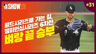 MLB The Show 20 (투수편) #31 - 챔피…