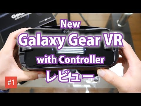#1【新型】Galaxy Gear VR with Controller レビュー&使い方