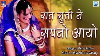 Raju Suthar की देसी आवाज में बोहत ही प्यारा मारवाड़ी विवाह गीत : रात सूती सपनो आयो | Rajasthani Song