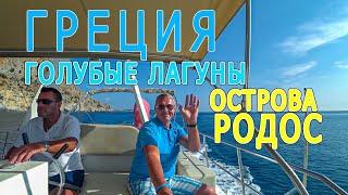ГРЕЦИЯ. Родос. Развлечения..Яхта и голубые лагуны острова ...