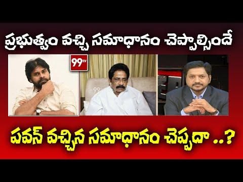 ప్రభుత్వం వచ్చి సమాధానం చెప్పాల్సిందే  | Pawan kalyan | 99TV Telugu