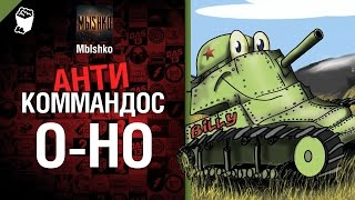O-HO - Антикоммандос №13 - от Mblshko [World of Tanks]