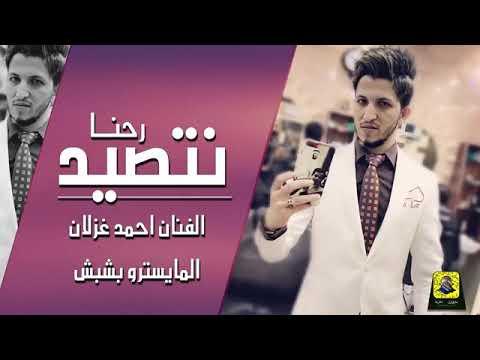 احمد غزلان رحنا نتصيد قطا thumbnail