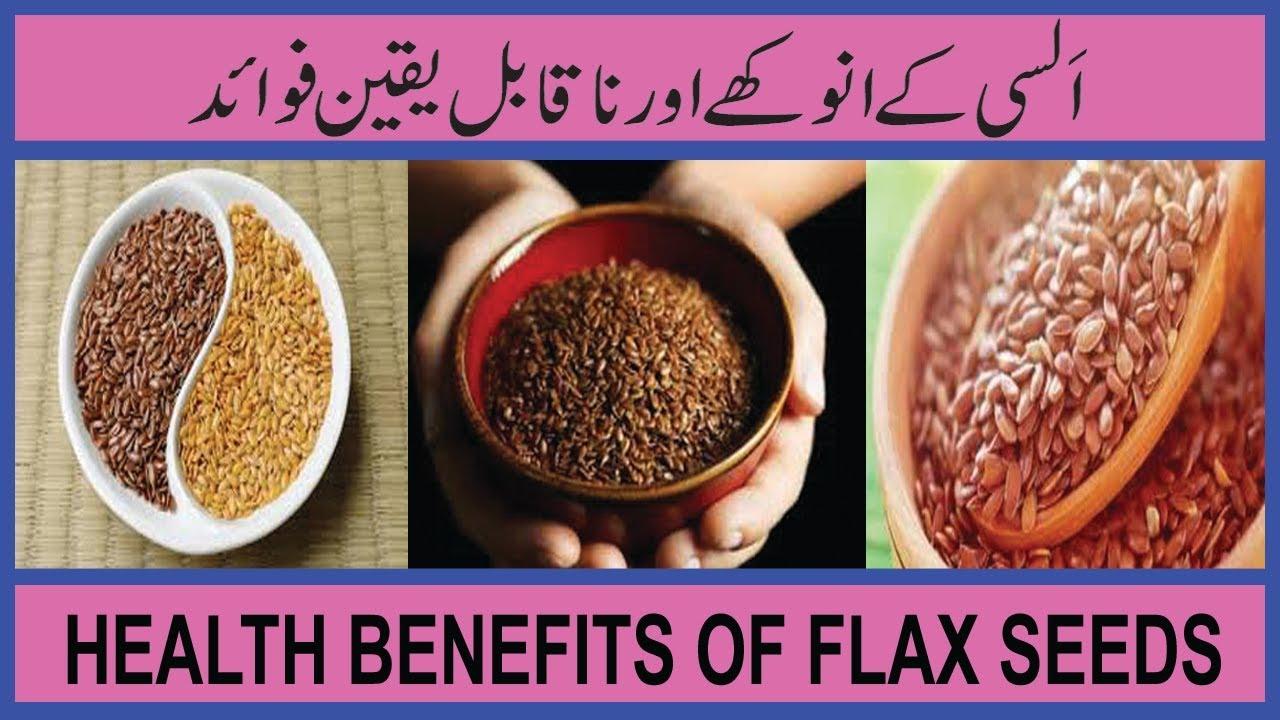 Health Benefits of Flax Seeds in Urdu/Hindi. - YouTube