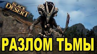 🌀 Разлом тьмы: от респа до фарма серебра в Black Desert (MMORPG - ИГРЫ)