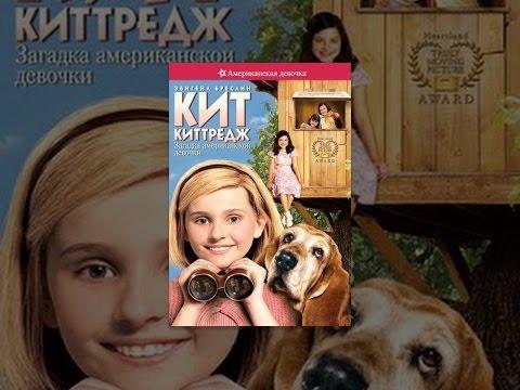 видео: Кит Киттредж: Загадка американской девочки (с субтитрами)