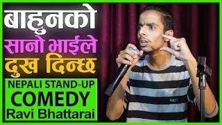 Bahun Ko Sano Bhai | Stand Up Comedy | Ravi Bhattarai | Laugh Nepal