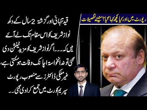 Thrilling disclosures in Nawaz Sharif's medical report in supreme court | Details by Siddique Jan