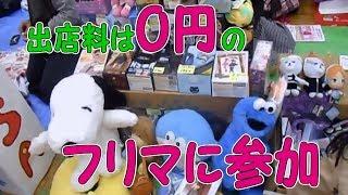 ゲーセンの景品を出店料0円のフリマで売った結果がヤバイ!!<トク別編>