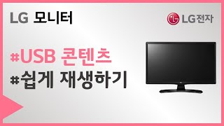 LG TV모니터 - USB로 컨텐츠(사진,음악, 동영상…