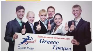 Бесплатное образование в Греции
