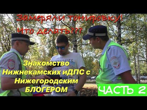 Замеряли тонировку! Что же делать??? Нижнекамские иДПС против Нижегородского БЛОГЕРА!