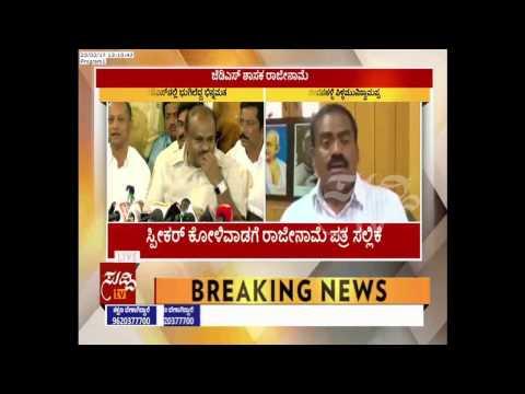 Resignition By JdS MLA  Muniswamappa |  Devanahalli | ಸುದ್ದಿ ಟಿವಿ