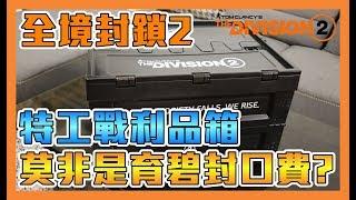 《全境封鎖2》【中文字幕】特工戰利品箱➤莫非是育碧的封口費?!裡面有甚麼好料?