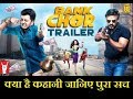 Bollywood hindi Movie Bank Chor - Movie Review in hindi