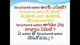 Structured water ఇంట్లో ఎలా తయారు చేసుకుంటారు //Structured water Benefits