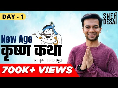 New Age Krishna Katha by Dr.Sneh Desai | Day 1 | Life of Krishna - History