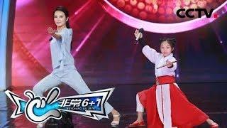 《非常6+1》 9岁小龙女来自武馆之家,亲妈狠心拉筋为女能成才 20180813 | CCTV综艺