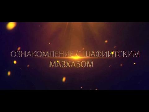 Trailer: Ознакомление с шафиитским мазхабом